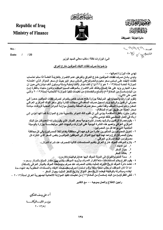 وزارة المالية جمهورية العراق