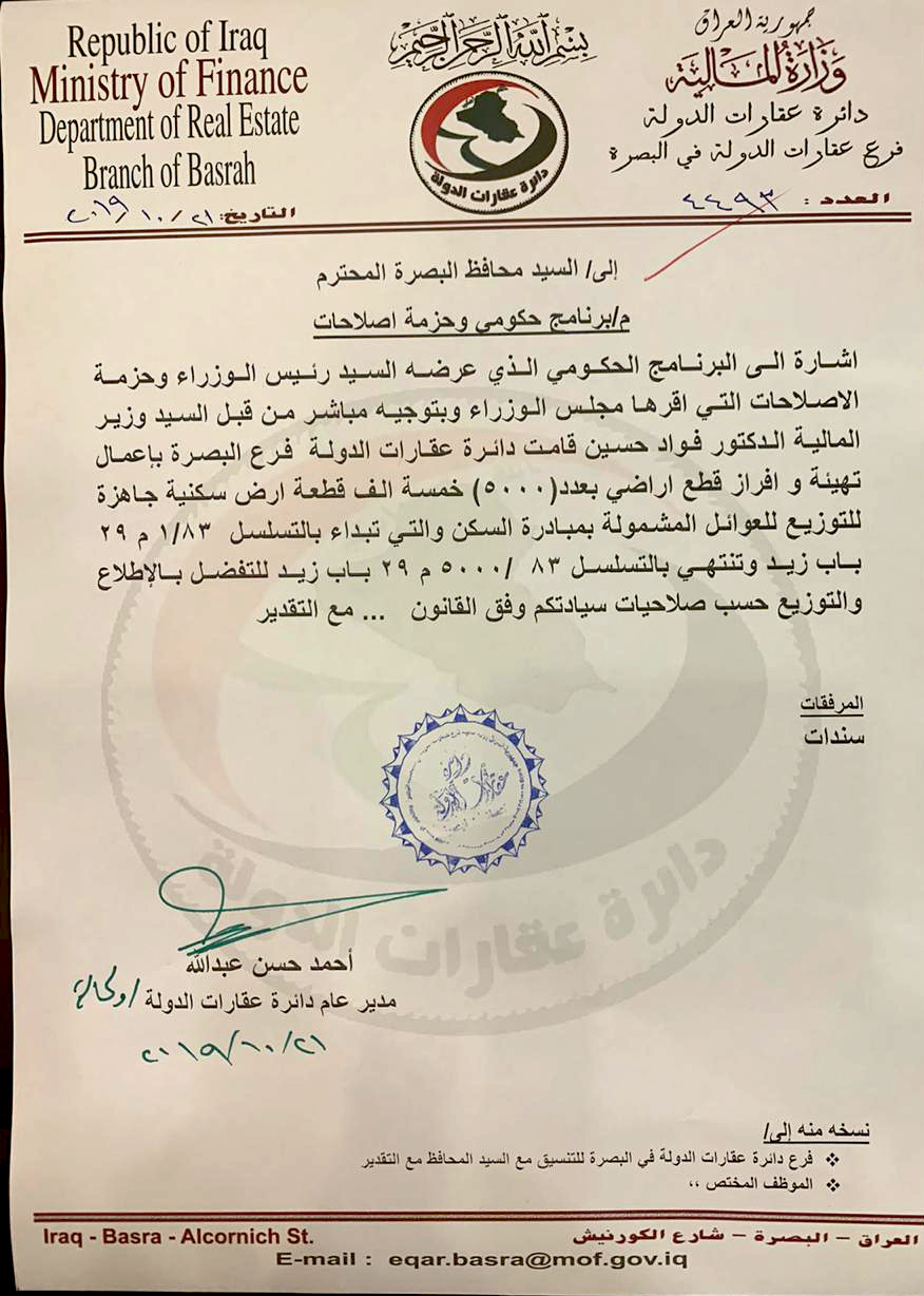 Ministry of Finance, State Real Estate Department, Basra Branch announces the creation and release of plots of land for those covered by the housing initiative 19